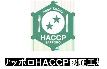 サッポロHACCP認証工場