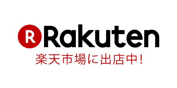 Rakuten 楽天市場に出店中!!